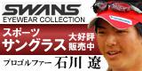 石川遼などトップアスリート愛用!SWANSサングラスがいま売れてます!!